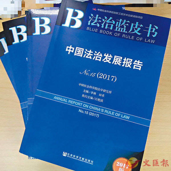 ■社科院發佈《法治藍皮書》指釋法維護憲法法律權威。 本報北京傳真