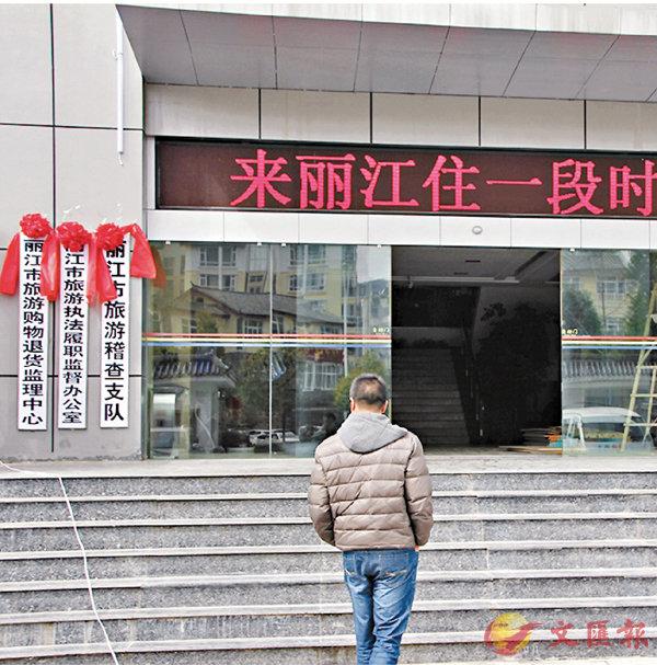 ■麗江市旅發委增加了多個機構,以加強整改力度。 記者和向紅 攝