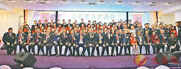 ■賓主於香港璧立宗親會第三屆理監事就職典禮上合影。