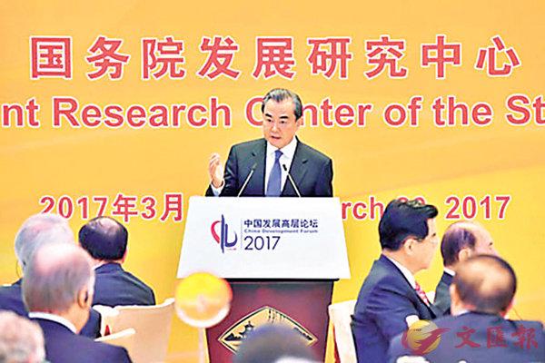 ■王毅昨日出席中國發展高層論壇2017年年會,並在發言中談及朝鮮半島局勢。 網上圖片