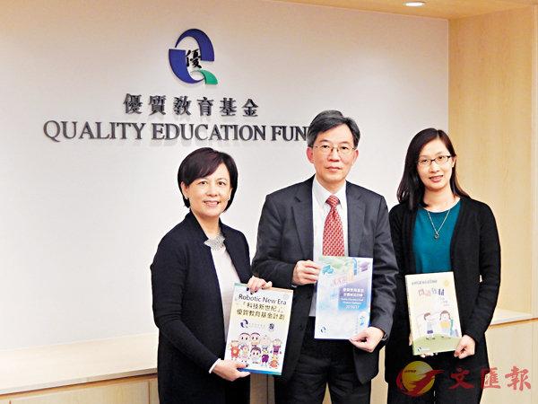 ■香港優質教育基金昨宣佈17/18年的工作方向,盧建�琚]中)分享工作成果。姜嘉軒  攝