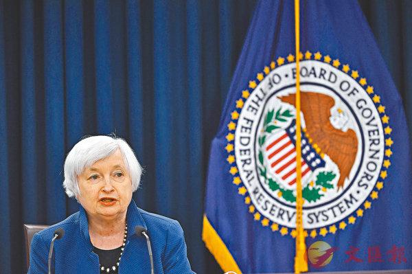 ■美國聯邦儲備委員會主席耶倫日前出席新聞發佈會。 資料圖片