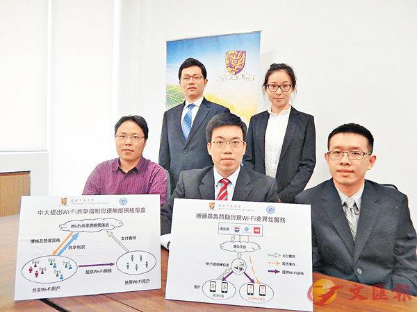 ■黃建偉(前排中)與團隊提出了兩個創新的商業模型,探究Wi-Fi網絡的「共享經濟」效益。姜嘉軒 攝