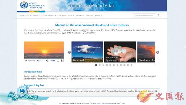 ■由香港天文台更新的《國際雲圖》將於3月23日公佈。 視頻截圖