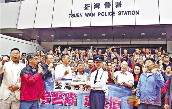 5500荃灣居民簽名挺警隊 (圖)