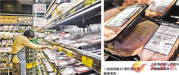 港回收21巴西肉商產品 (圖)