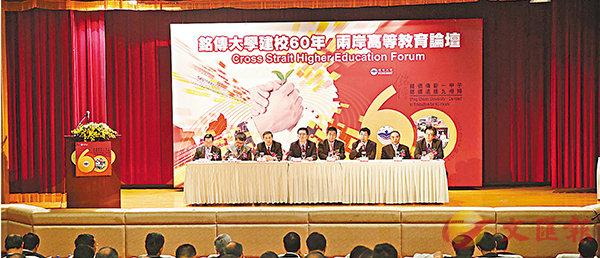陸50校赴台參加兩岸高教論壇 (圖)