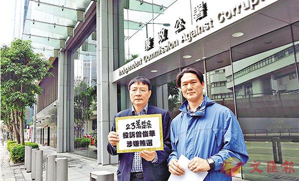 ■「23萬監察」到廉署舉報曾俊華涉賄選。殷翔 攝