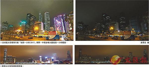 「詠香江」停一晚  熄燈幫地球 (圖)
