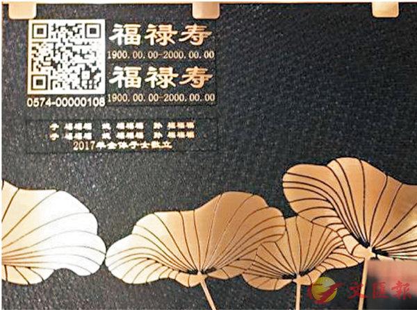 ■浙江寧波同泰嘉陵陵園推出壁葬與銅製二維碼祭掃牌。 網上圖片
