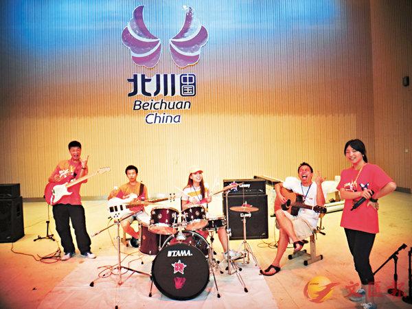 ■北川中學學生在舞台盡興展示自己的音樂。 受訪者供圖