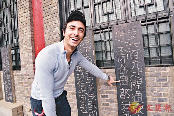 ■留學生大衛海納誦讀漢代碑文。記者李陽波  攝
