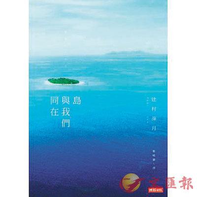 《島與我們同在》作者:�C村深月,譯者:鄭曉蘭,出版:時報出版