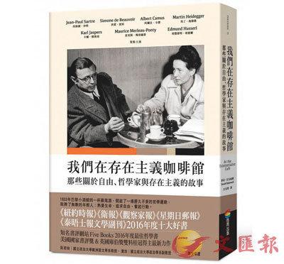 作者:莎拉.貝克威爾,譯者:江先聲,出版:商周出版