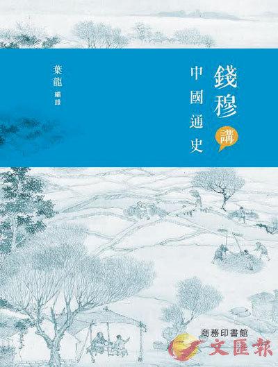 編者:葉龍,出版:商務印書館(香港)