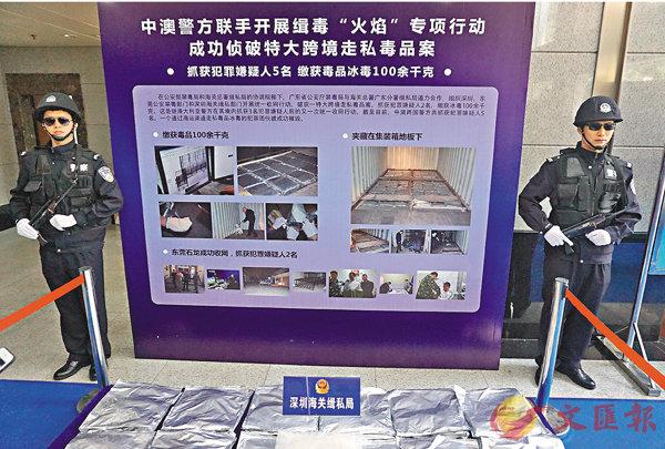 中澳合破跨國冰毒案  港毒梟落網 (圖)