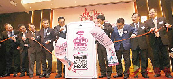 購物節全港裝免費Wi-Fi (圖)