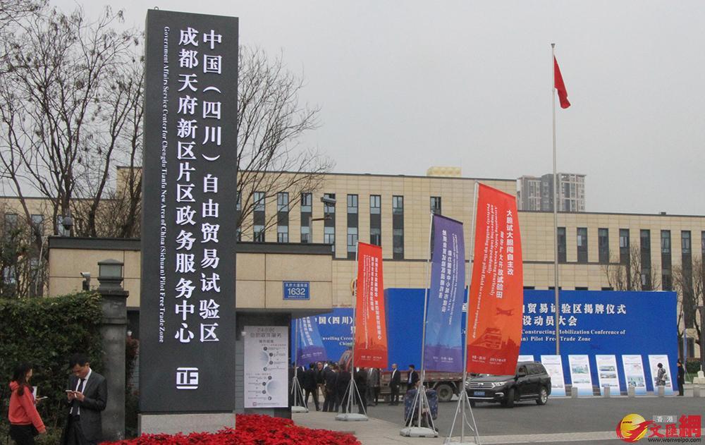 四川自貿區成都天府新區政務中心。記者李兵 攝