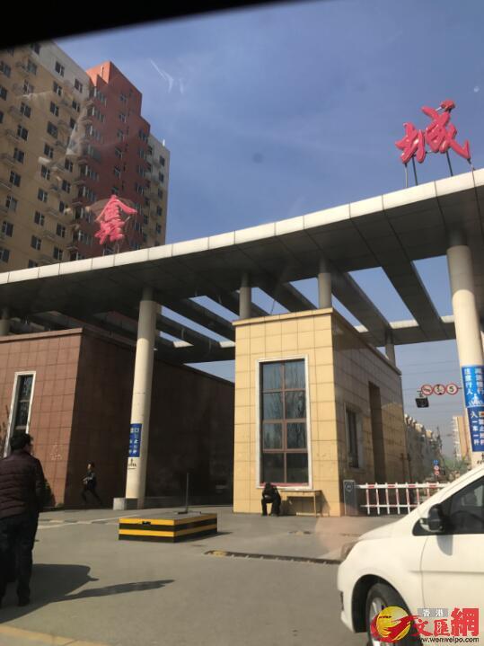 雄縣縣城內為數不多的幾個成熟樓盤,已經暫停交易。記者 劉凝哲 拍攝