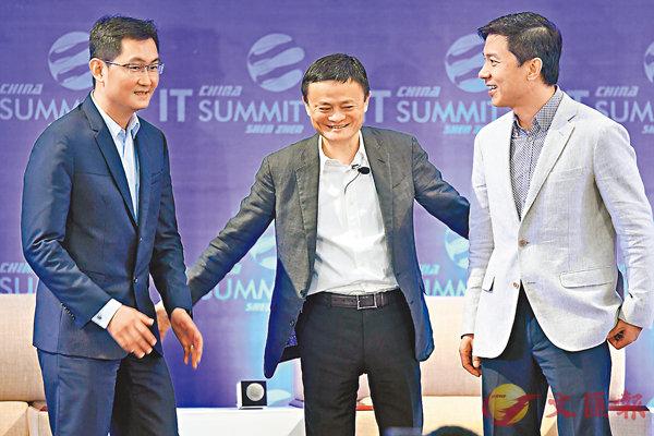 ■(從左至右)馬化騰、馬雲、李彥宏三巨頭在2017中國IT領袖峰會上亮相。 中新社