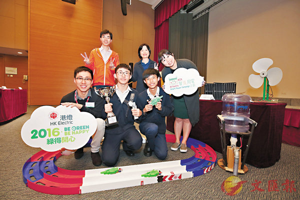 ■團隊親手製作綠色能源玩具,成功奪得冠軍。 校方供圖