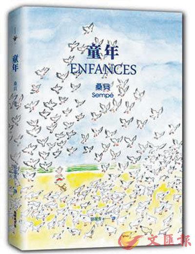 作者:尚-雅克.桑貝(Jean-Jacques Semp�m),譯者:尉遲秀,出版:新經典圖文傳播