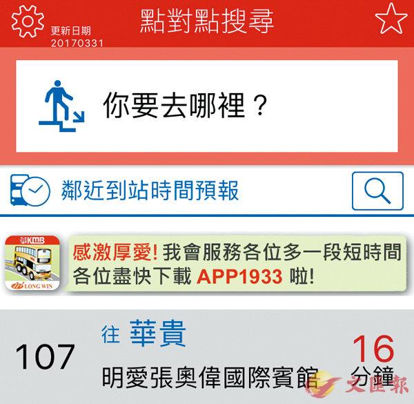 ■九巴乘客可透過手機App查詢到站時間預報。 手機截圖