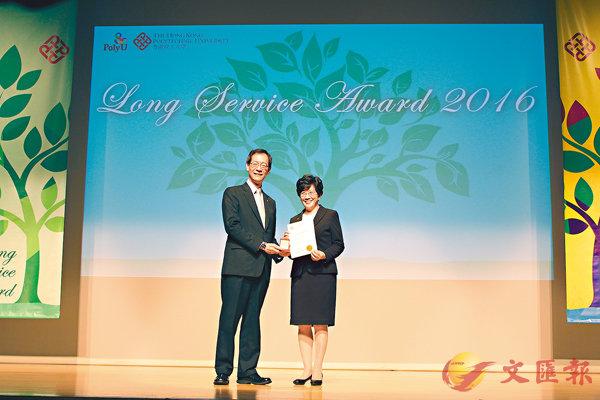 ■理大校長唐偉章(左)為阮曾媛琪(右)頒發長期服務員工獎。 柴婧  攝