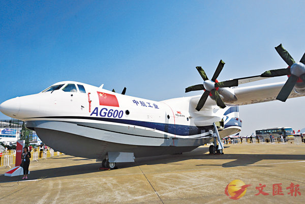 ■中國國產大型水陸兩棲飛機AG600將於今年上半年進行陸地首飛。 資料圖片