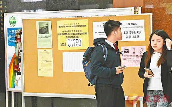 ■文憑試中文科閱讀及寫作能力卷別開考。圖為蘇浙公學試場門外。 莫雪芝  攝