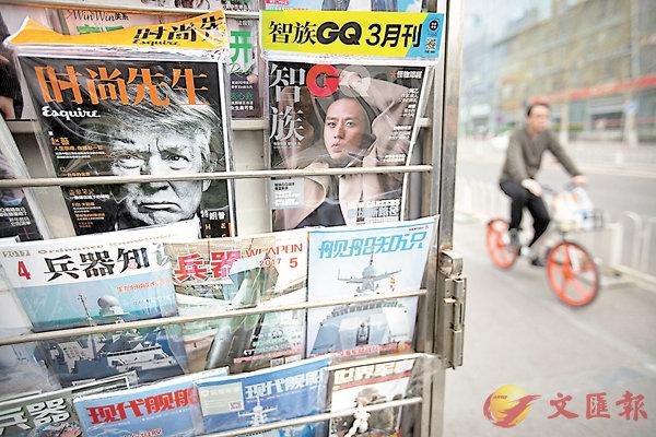 ■中美元首會晤備受全球關注。圖為北京報攤展示�茈H特朗普為封面的雜誌。美聯社