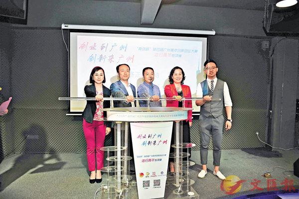 ■廣州青年創新創業大賽海歸青年專項賽啟動。 記者敖敏輝  攝