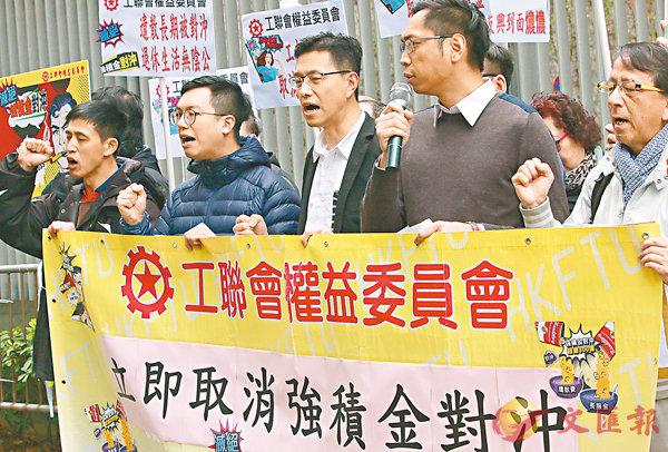 ■逾20名工聯會成員早前遊行至政府總部,要求當局立即制訂措施及取消強積金對沖機制,以保障廣大市民的退休生活。 資料圖片