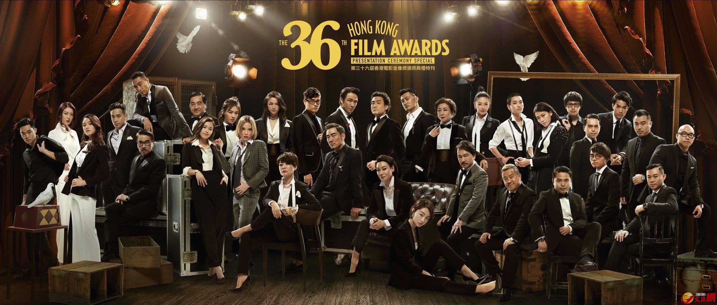 2017年第36届香港电影金像奖海报(香港电影金像奖官网)-第36届香