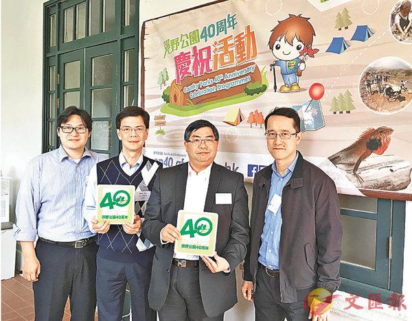 ■梁肇輝(右二)透露,趁郊野公園成立40周年的契機,計劃就郊園未來的發展路向進行研究。 馮健文 攝