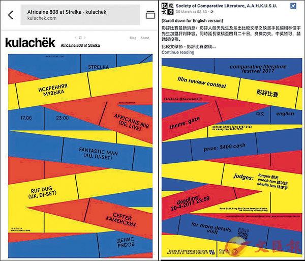 ■有網民將兩幅作品拼合比較,發現異常相似。右圖為影評比賽宣傳海報。 網上圖片