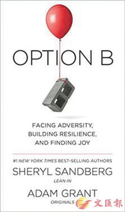 作者:Sheryl Sandberg、Adam Grant,出版:ALFRED A. KNOPF