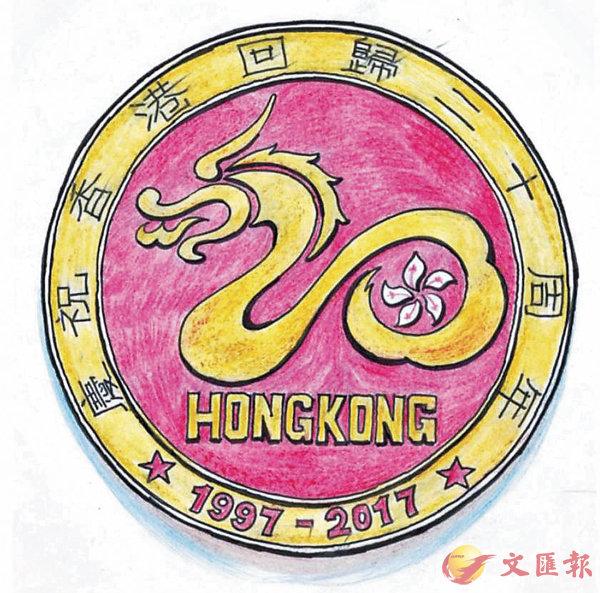 ■王芷淇設計了騰飛的巨龍踏�茞辣傢h抱�荌狨瓷A組成數字「20」,寓意香港回歸祖國二十年。