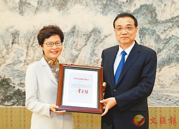 ■李克強頒發國務院令,任命林鄭月娥為香港特別行政區第五任行政長官。 新華社