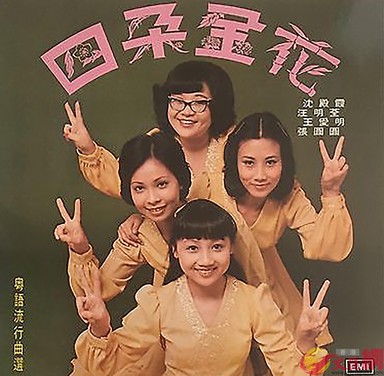 70年代,香港無線電視翡翠台晚間節目《歡樂今宵》�堥L明荃(中右)、沈殿霞(後)、王愛明(中左)及張德蘭(前)組成的TVB「四朵金花」(網絡圖片)