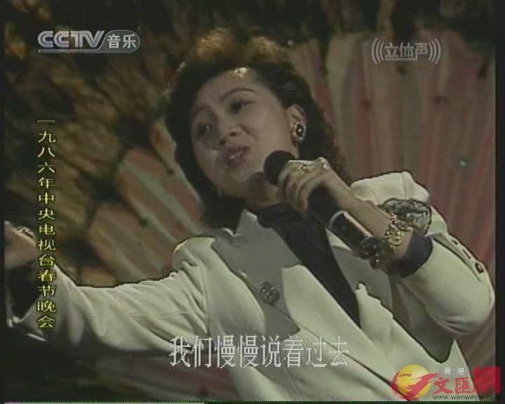 1986年央視春晚,張德蘭登台演唱《春光美》,穿著妝容精緻 (資料圖片)