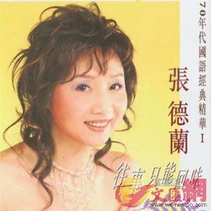 張德蘭早期唱片封面(網絡圖片)