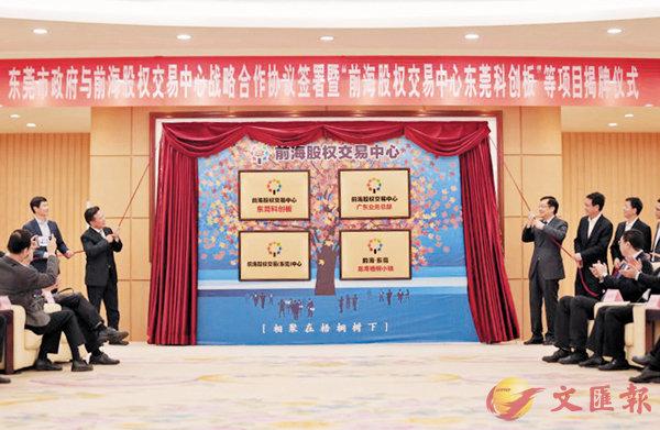 ■東莞建首個金融小鎮,與前海股權交易中心合作將深港金融資本對接「世界工廠」產業。圖為前海股權交易中心東莞科創板揭牌儀式現場。受訪者供圖