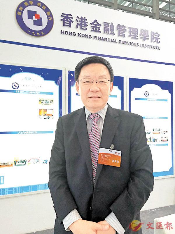 ■香港金融管理學院副院長錢鏘龍。記者郭若溪 攝