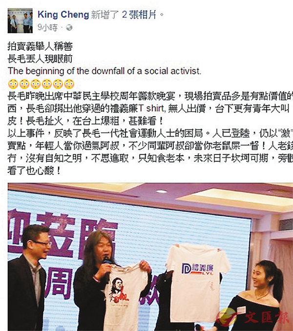 ■King Cheng在fb發帖指長毛出席籌款晚宴,捐自己穿過的上衣無人問津。 網上圖片