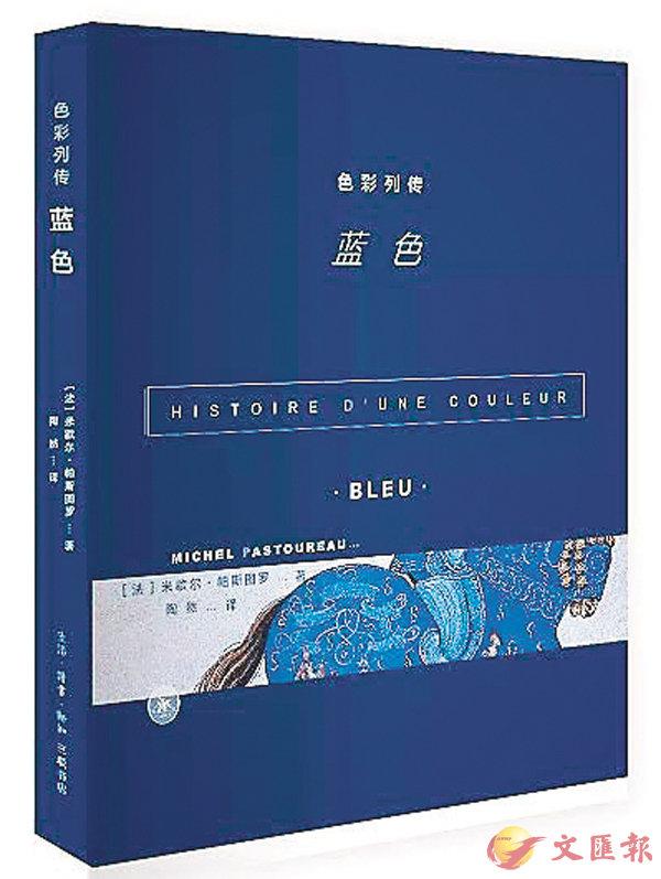 《色彩列傳:藍色》作者:帕斯圖羅,譯者:陶然,出版:生活·讀書·新知三聯書店