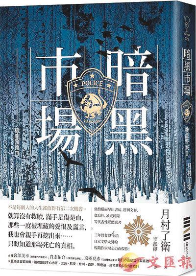 作者:月村了衛,譯者:李彥樺,出版:獨步文化