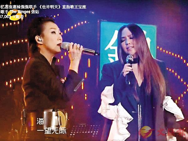 ■林憶蓮(左)和張惠妹合唱《也許明天》。  網上圖片