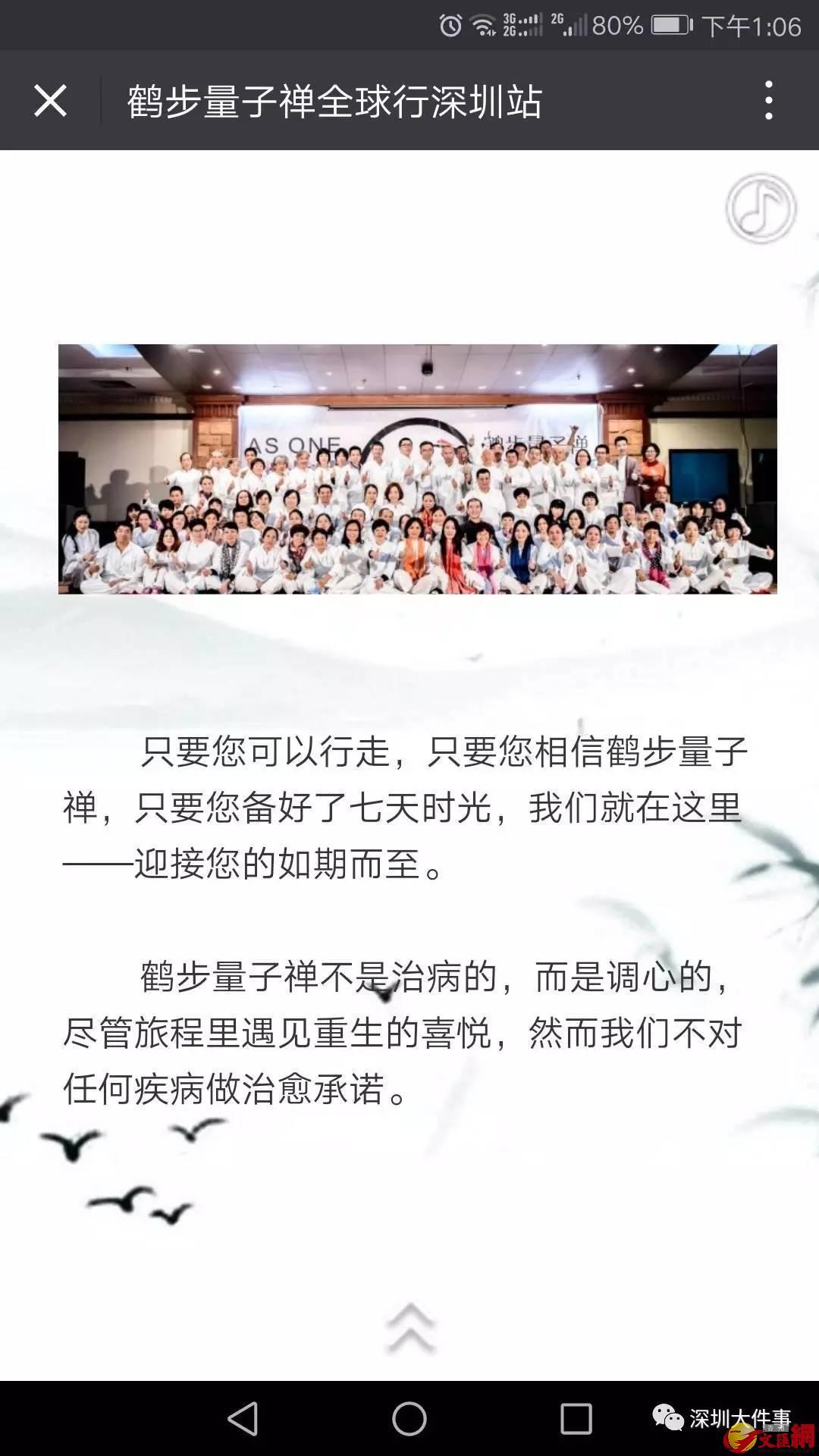 研修班組織方早期的宣傳截圖。