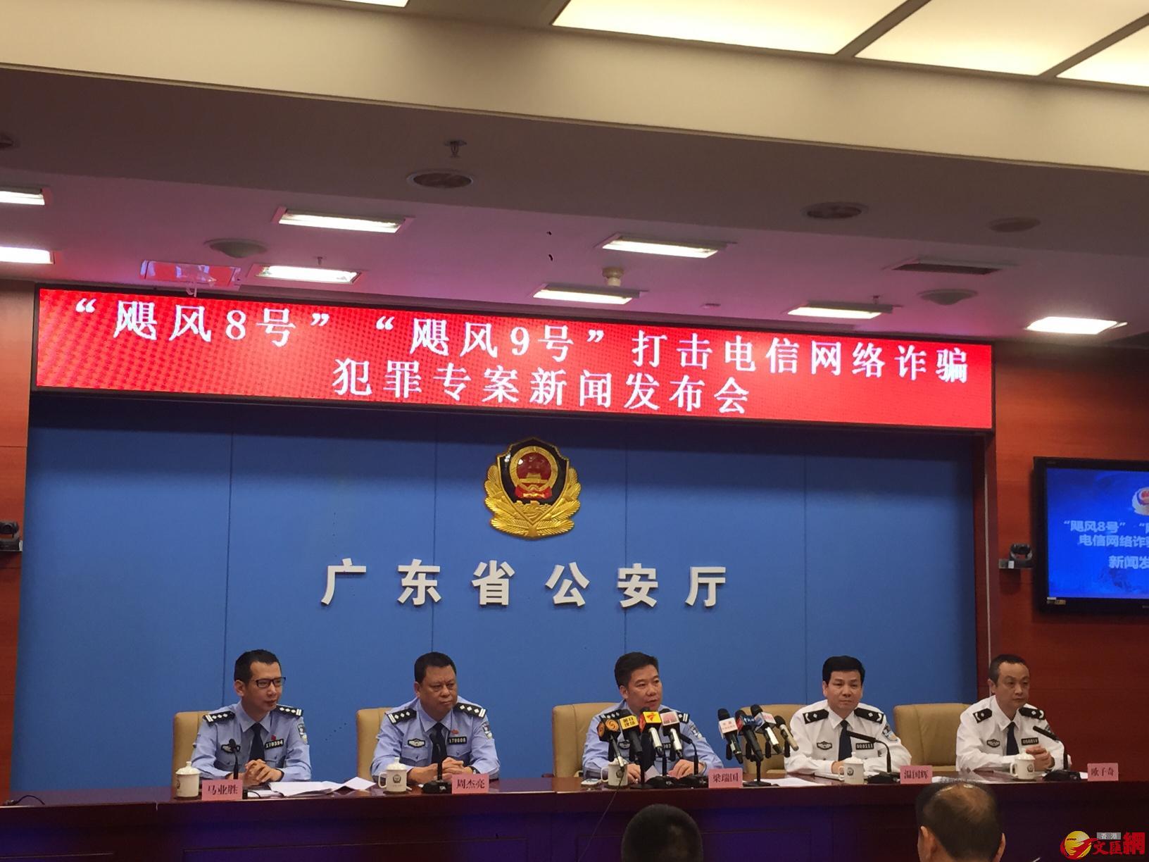 廣東警方今年開展打擊電信網絡詐騙的規模化「颶風」集群戰告捷,圖為廣東省公安廳召開發佈會。(方俊明攝)